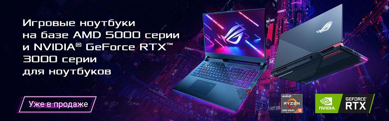 В России вышли ноутбуки Asus с видеокартами Nvidia RTX 30