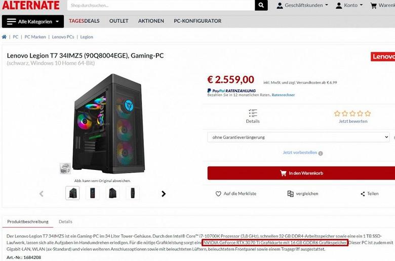 В Германии уже можно купить GeForce RTX 3070 Ti
