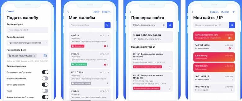 Роскомнадзор запустил приложение для жалоб на запрещённый в России контент для Android и iPhone
