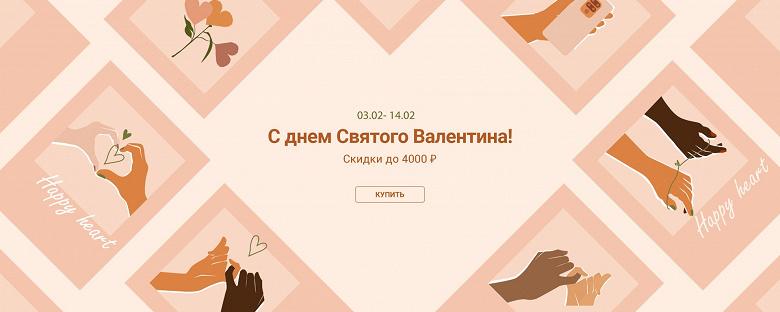 Xiaomi урезала цены в России ко Дню всех влюблённых