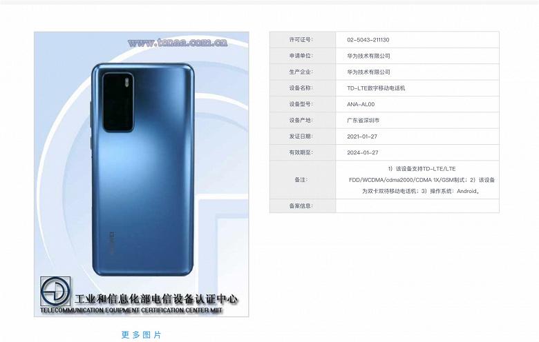 Дешевый Huawei P40 уже на подходе