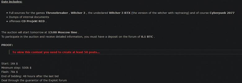 Хакеры выставили исходный код игр The Witcher 3 и Cyberpunk 2077 на аукцион. Его можно купить за 7 миллионов долларов