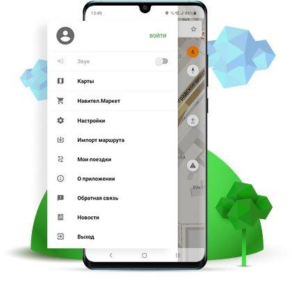 Большой перезапуск «Навител Навигатора» для Android