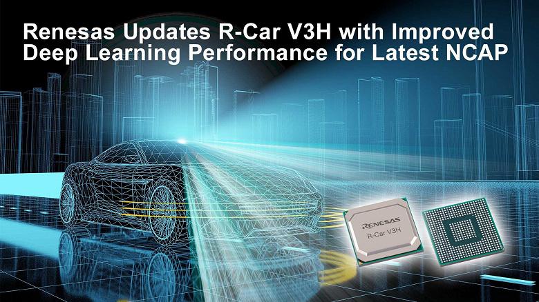 Обновленный вариант однокристальной системы Renesas R-Car V3H обеспечивает повышенную производительность в задачах глубокого обучения