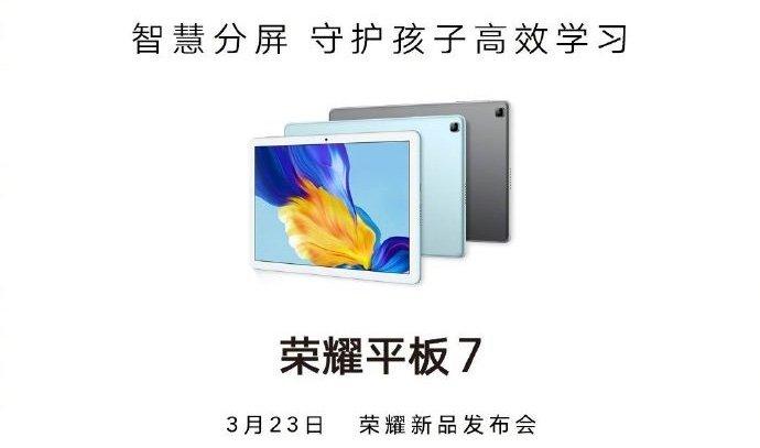 До четырёх приложений на одном экране одновременно. Honor показала планшет Honor Tablet 7, который представят завтра