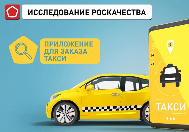 Лучшие сервисы вызова такси на Android и iPhone по версии Роскачества