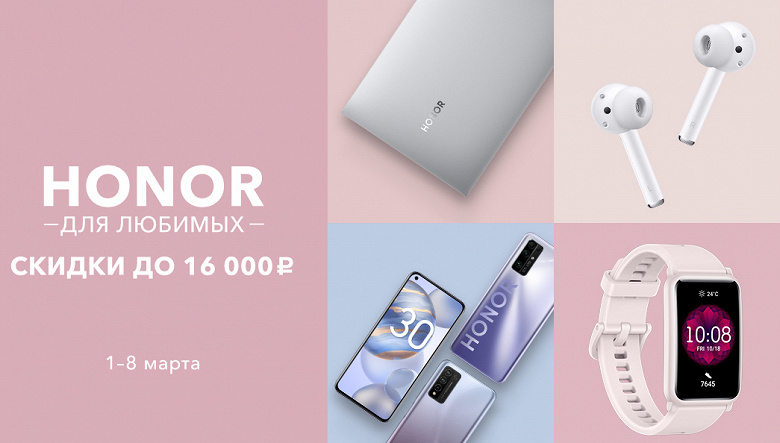 В России предлагают смартфоны Honor и другую технику со скидками до 16 тысяч рублей