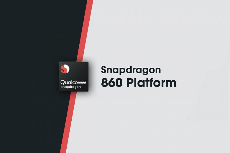 Новая SoC Snapdragon860 — это просто копия Snapdragon 855+, и это хорошо. Платформа позволит сделать недорогие смартфоны существенно быстрее