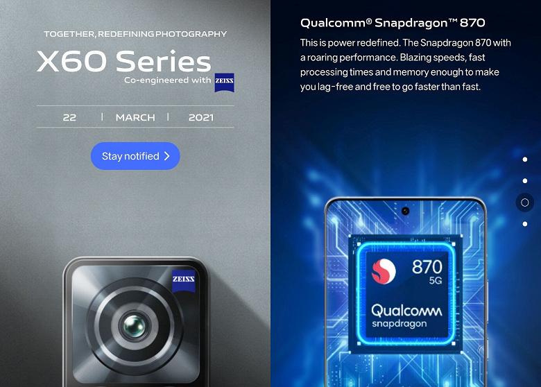 Первый смартфон с камерой Zeiss и Snapdragon 870 — это новый Vivo
