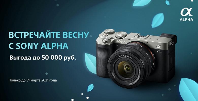 Sony предлагает поменять камеру: скидки на фотоаппараты в России до 50 тысяч рублей