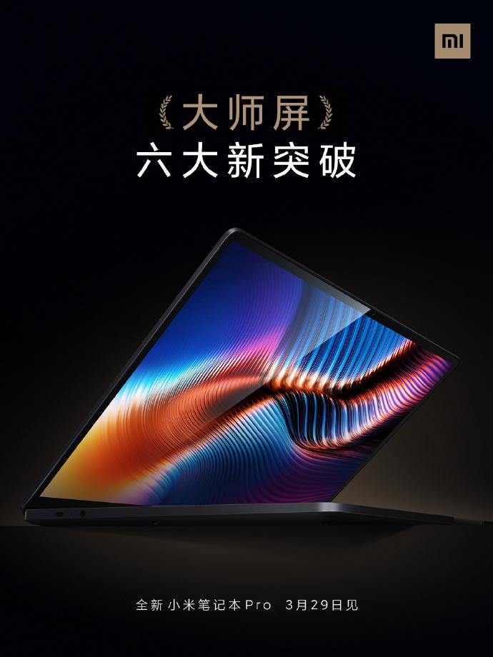 Xiaomi Mi Notebook Pro 2021 во всей красе. Официальное изображение и подробности об экране