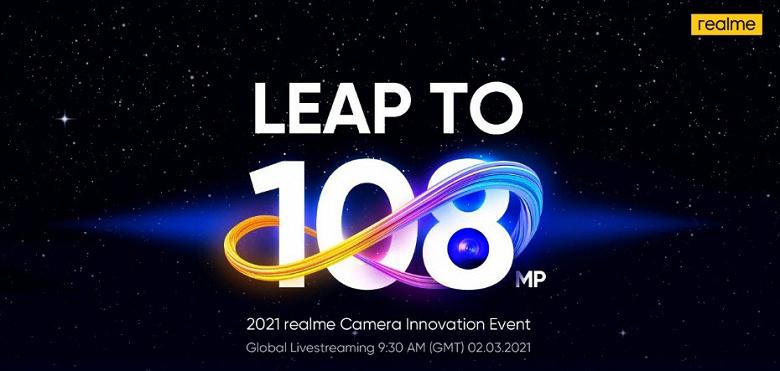 Самые дешёвые 108 Мп в истории. Посмотреть анонс нового камерофона Realme