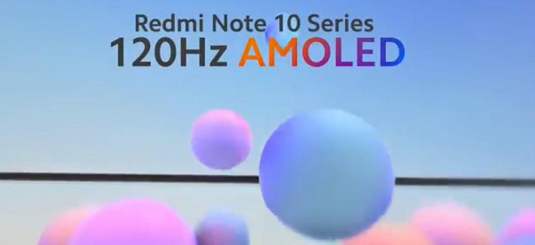 Впервые в истории смартфоны Redmi Note оснащены 120-герцевыми экранами Super AMOLED