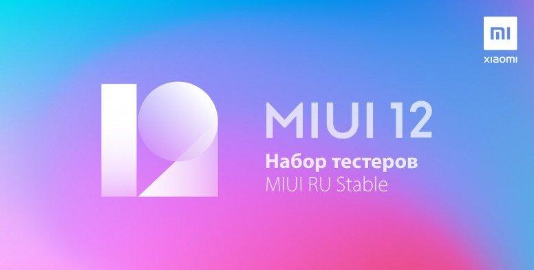 Праздник у пользователей Xiaomi в России: запущена программа тестирования MIUI 12.5 на смартфонах Xiaomi, Redmi и Poco
