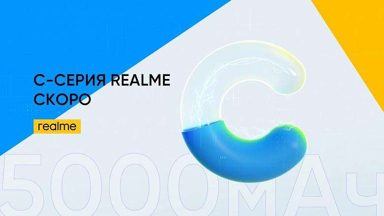 Realme интригует новинками для России
