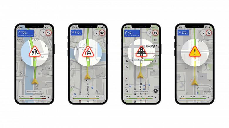 Яндекс.Навигатор предупредит об опасностях в пути