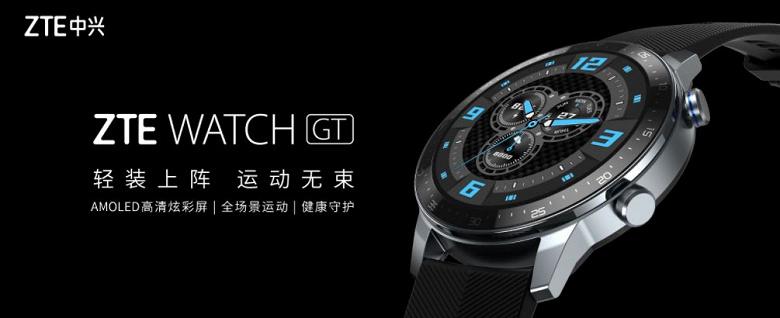 Экран AMOLED, GPS, датчики ЧСС и SpO2 в корпусе массой 30 граммов. Это новые умные часы ZTE Watch GT