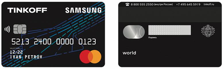 Samsungи Тинькофф запустили кобрендовую карту с большим кэшбеком и скидками