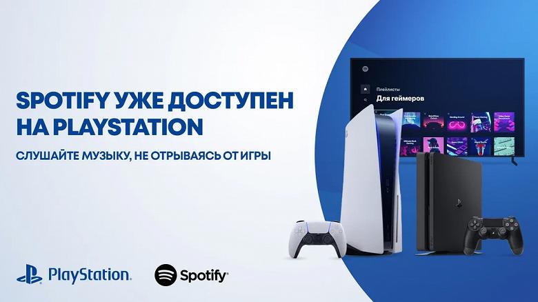 Spotify появился на Sony PlayStation 5 и PlayStation 4 для пользователей в России и на Украине