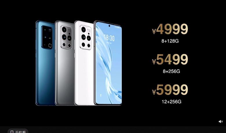 Экран QHD+, Snapdragon 888, 4500 мА·ч, 50 Мп и 30-кратный зум. Представлен Meizu 18 Pro, который можно использовать как ключ от автомобиля