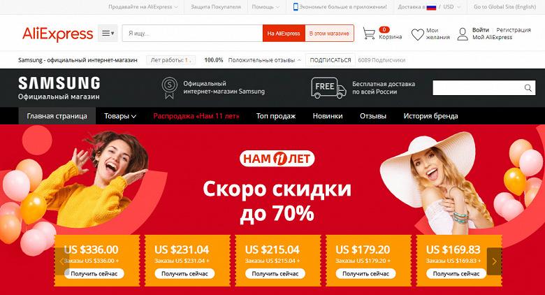 Samsung запустила официальный магазин на AliExpress Россия