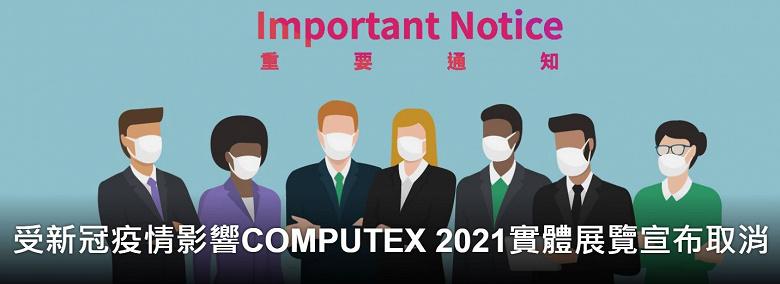Выставка Computex 2021 будет чисто виртуальной