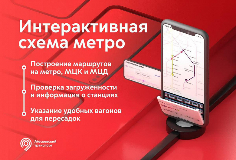 Официальное приложение «Московский транспорт» покажет загруженность парковок, вагонов метро и наземного транспорта