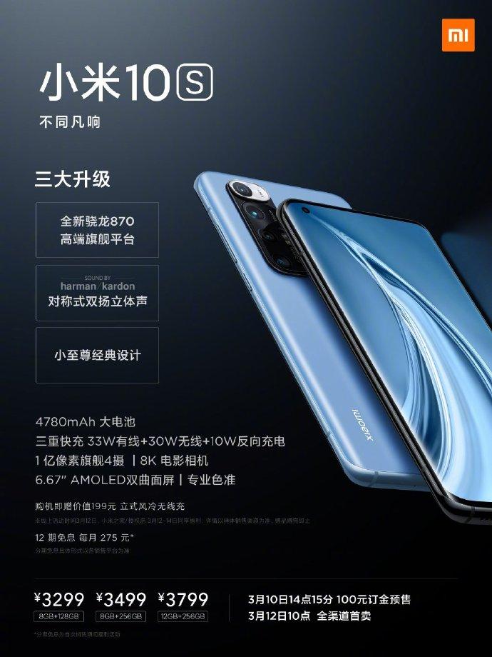 Улучшенный и удешевлённый флагман Xiaomi Mi 10S поступил в продажу в Китае