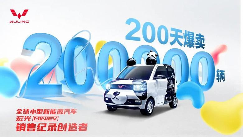 Wuling HongGuang Mini EV поставил рекорд продаж на рынке электромобилей: 200000 авто за 200 дней