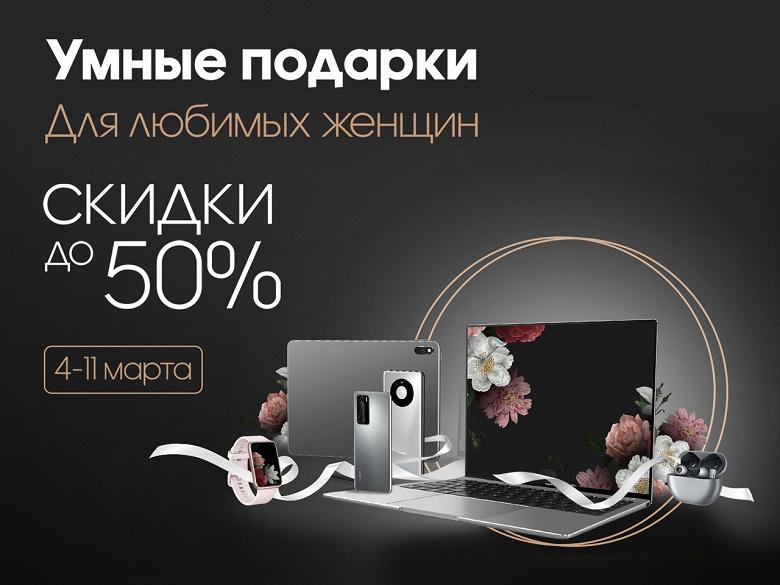 Huawei отдаёт технику за полцены в России