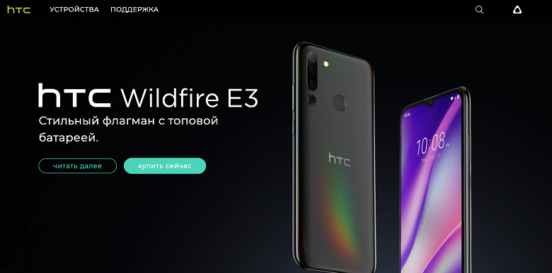 HTC представила в России новый «флагман»