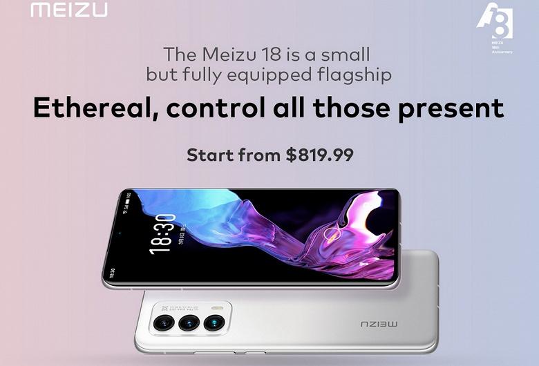 Meizu предлагает флагман Meizu 18 желающим во всём мире