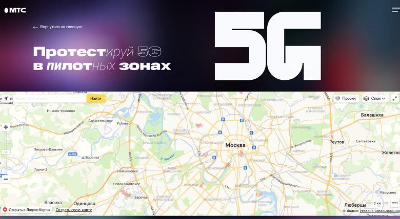 В России запущена первая сеть 5G для простых пользователей