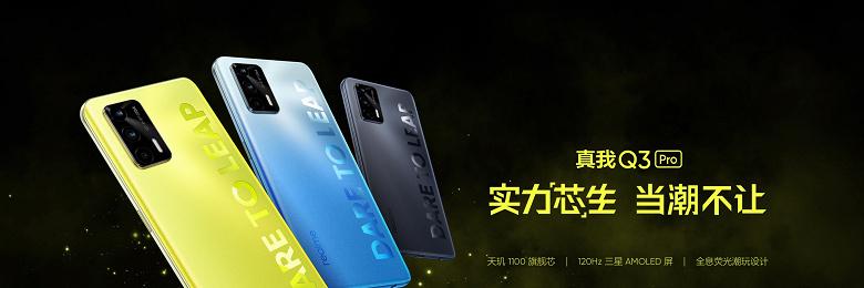 120-герцевый дисплей AMOLED и мощная платформа при цене 245 долларов. Представлен Realme Q3 Pro