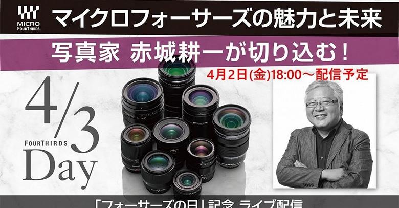Новый владелец фотобизнеса Olympus не планирует выпускать полнокадровые камеры
