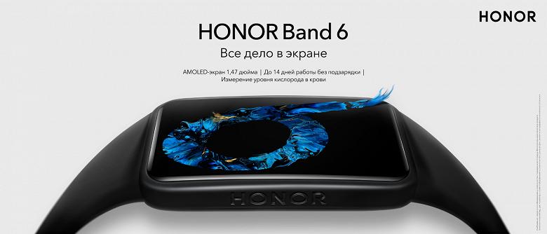 В России представлен Honor Band 6, первые покупатели получают скидку