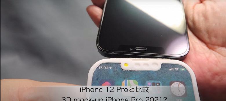 iPhone 12 Pro впервые сравнили вживую с точной моделью iPhone 13 Pro