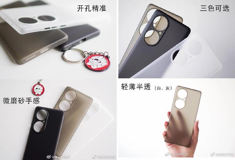 Дизайн Huawei P50 и Huawei P50 Pro подтверждён: опубликованы живые фотографии чехлов
