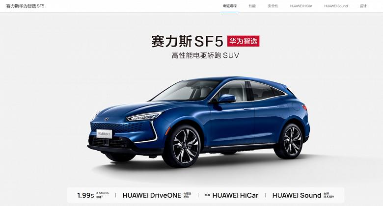 Разгон до «сотни» за 4,68 с, Harmony OS и Kirin 990A. Представлен гибридный автомобиль производства Cyrus и Huawei
