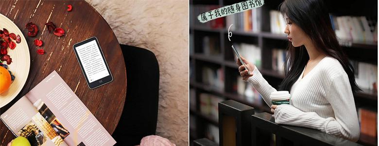 Xiaomi представила 5-дюймовую электронную книгу