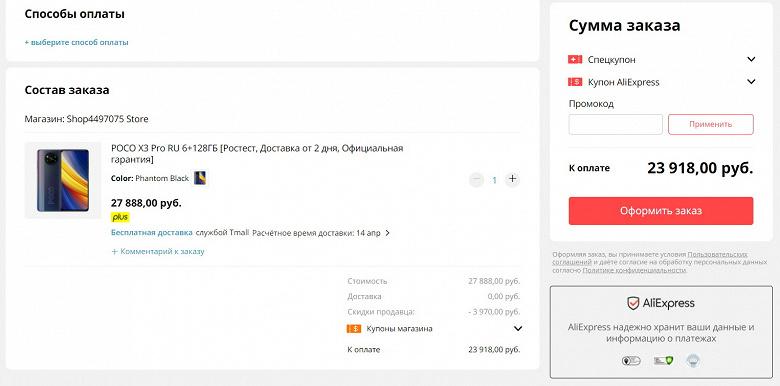 Новая SoC, 120 Гц, ёмкий аккумулятор и NFC. Xiaomi раскрыла цену и дату дебюта Poco X3 Pro в России