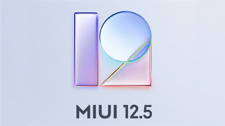 Xiaomi объявила дату релиза MIUI 12.5