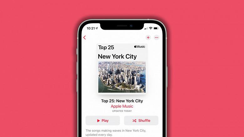 В Apple Music появились чарты городов, включая Москву и Санкт-Петербург, а также другие новые функции