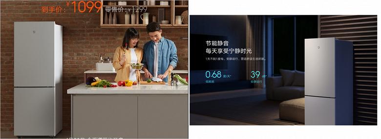 Представлен самый большой двухдверный холодильник Xiaomi