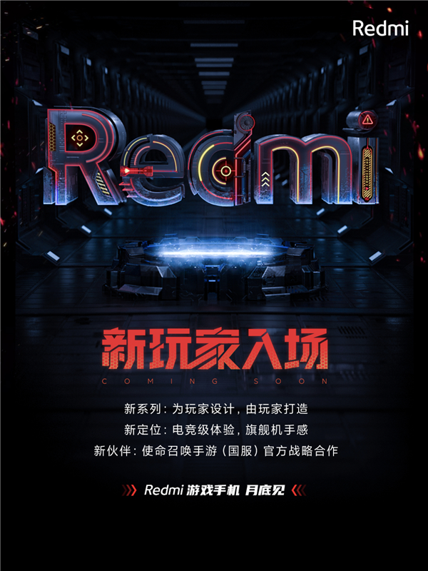 Redmi объявила о выходе на рынок игровых телефонов