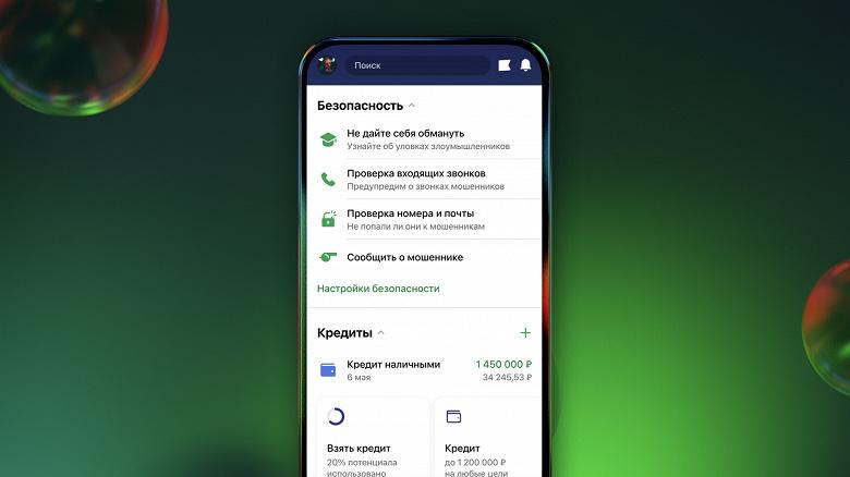 Мобильный «СберБанк Онлайн» получил глобальное обновление