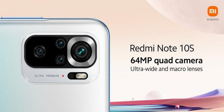 Представлен комплект поставки Redmi Note 10S