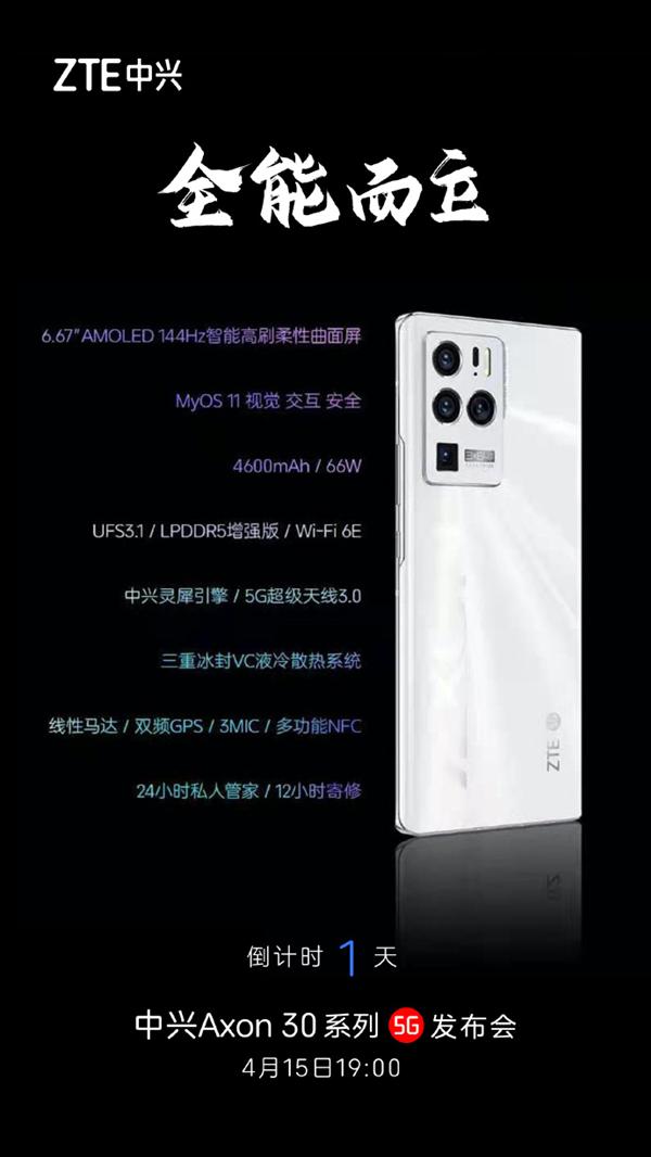 Смартфон с сильнейшей камерой 2021 года полностью рассекречен перед анонсом
