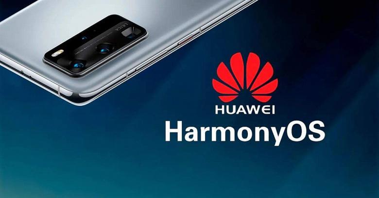 На всех новых смартфонах Huawei теперь будет предустановлена ??HarmonyOS