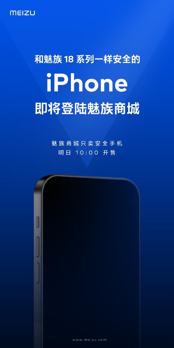 Это прецедент: смартфоны iPhone начали продавать в официальных магазинах Meizu